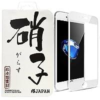 【 4D 全面保護 】 iPhone 7 専用設計 ガラスフィルム 液晶保護フィルム 【フレーム部分にもガラスを使用】 フィルム 4.7インチ用 0.3mm 【3D Touch対応 / 硬度9H / 気泡防止】 (ホワイト)