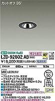 DAIKO LEDダウンライト (LED内蔵) 電源別売 カットオフ35° 温白色 3500K 埋込穴Φ50 LZD92802AB ※受注生産品