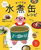 まいにちの水煮缶レシピ (主婦の友生活シリーズ)