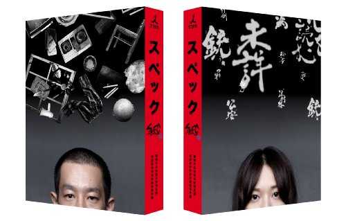 「SPEC〜翔〜」 警視庁公安部公安第五課 未詳事件特別対策係事件簿ディレクターズカット版 Blu-ray