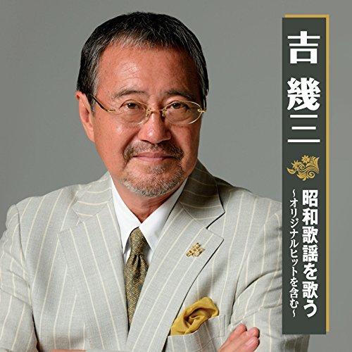 吉幾三 昭和歌謡を歌う BHST-195...