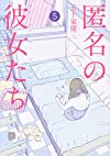 匿名の彼女たち(5) (ヤンマガKCスペシャル)