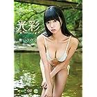 光彩 青山ひかる(限定生写真1枚)(数量限定) エアーコントロール [DVD]