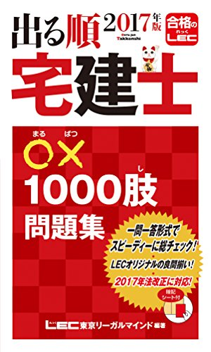 2017年版出る順宅建士 ○×1000肢問題集 (出る順宅建シリーズ)