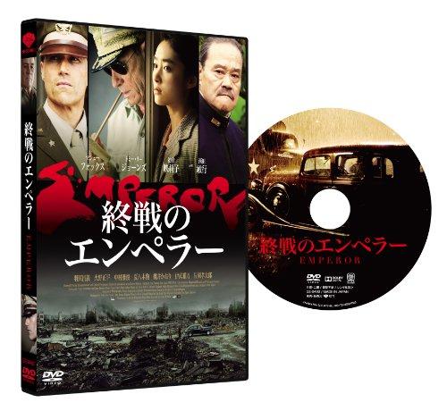 終戦のエンペラー [DVD]の詳細を見る