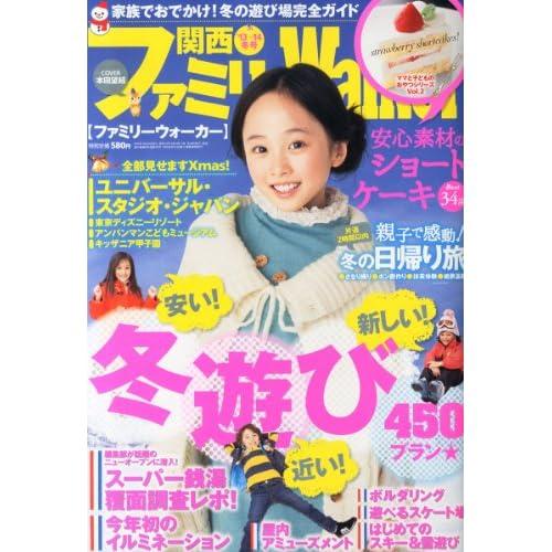 関西ファミリーWalker (ウォーカー) 2014年 01月号 [雑誌]