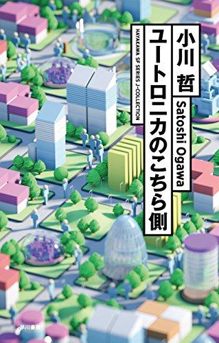 ユートロニカのこちら側 (ハヤカワSFシリーズ Jコレクション)の詳細を見る