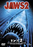 JAWS/ジョーズ2 (ユニバーサル・セレクション2008年第6弾) 【初回生産限定】 [DVD]