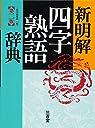 新明解四字熟語辞典 第二版