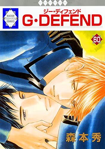 G・DEFEND(60) (冬水社・ラキッシュコミックス)
