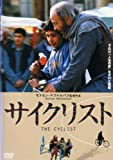 サイクリスト [DVD]