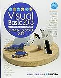 作って覚えるVisual Basic 2013 デスクトップアプリ入門
