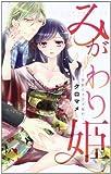 みがわり姫ー禁断のカラダ契約ー (Kyun Comics TL Selection)