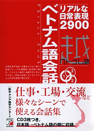 [画像:CD BOOK ベトナム語会話フレーズブック (アスカカルチャー)]
