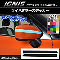 AP サイドミラーステッカー カーボン調 スズキ イグニス FF21S 2016年2月~ パープル AP-CF1633-PU 入数:1セット(2枚)