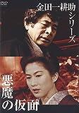 金田一耕助シリーズ 悪魔の仮面[DVD]