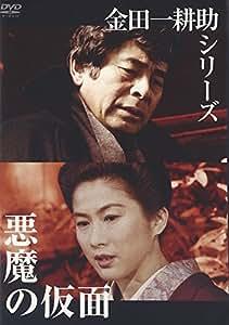 金田一耕助シリーズ 悪魔の仮面 [DVD]