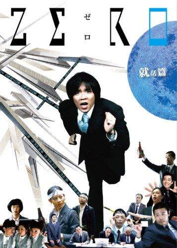 ZERO~就活篇・完全版~ [DVD]