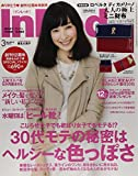 In Red(インレッド) 2015年 03 月号 [雑誌]