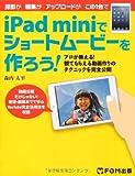 iPad miniでショートムービーを作ろう!