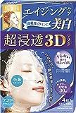 クラシエ 肌美精 超浸透3Dマスク エイジングケア (美白) [医薬部外品] 2個セット
