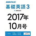 NHKラジオ 基礎英語3 2017年10月号 [雑誌] (NHKテキスト)