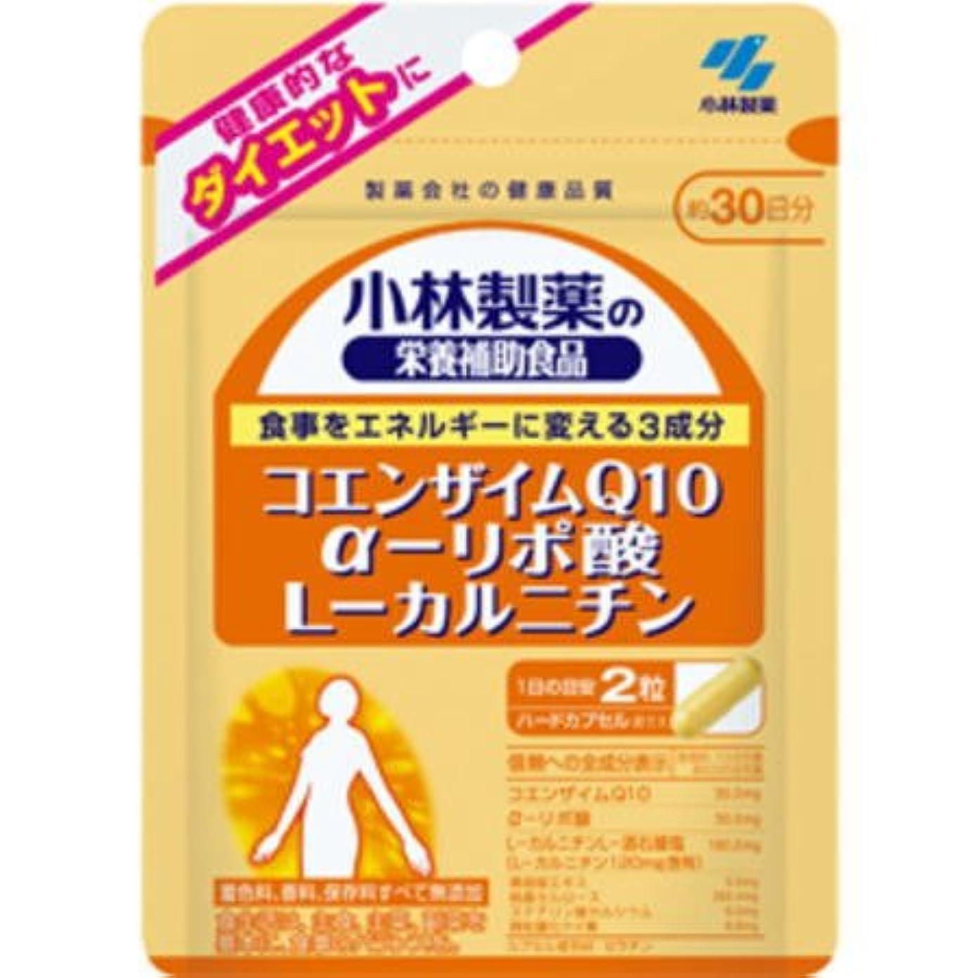 意志不条理大腿小林製薬 コエンザイムQ10 α-リポ酸 L-カルニチン(60粒×2個セット)【ネコポス発送】