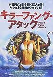 キラーファング・アタック [DVD]