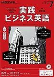 NHKラジオ 実践ビジネス英語 2016年 7月号 [雑誌] (NHKテキスト)