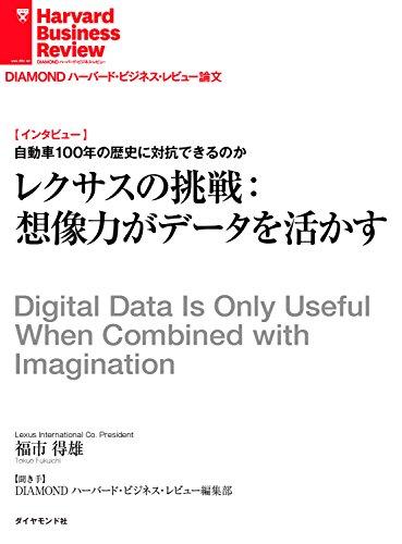 レクサスの挑戦:想像力がデータを活かす(インタビュー) DIAMOND ハーバード・ビジネス・レビュー論文の書影