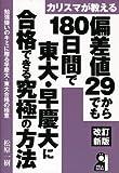 カリスマが教える偏差値29からでも180日間で東大・早慶大に合格できる究極の方法 改訂新版 (YELL books)