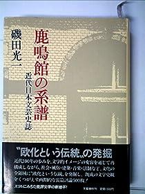 鹿鳴館の系譜―近代日本文芸史誌 (1983年)