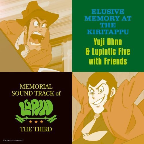 MEMORIAL SOUND TRACK of LUPIN THE THIRD 「霧のエリューシヴ」