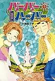 バーバーハーバー(5) (モーニングコミックス)