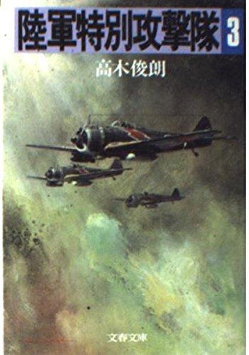 陸軍特別攻撃隊〈第3巻〉 (文春文庫)