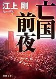 亡国前夜 (徳間文庫)