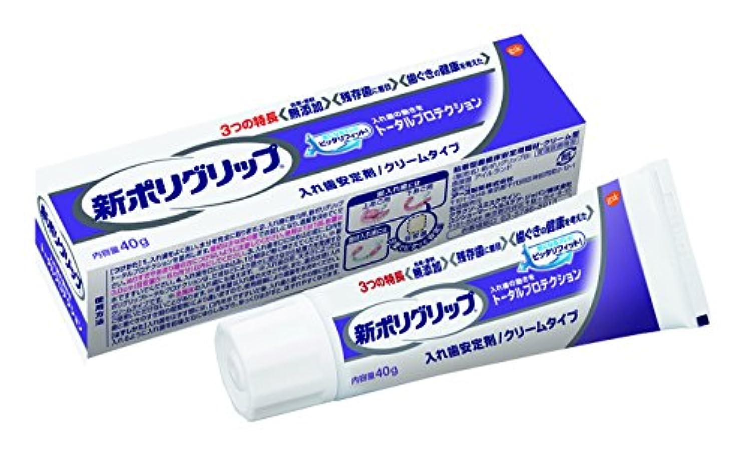 清めるくるくるスチール部分?総入れ歯安定剤 新ポリグリップ トータルプロテクション (残存歯に着目) 40g