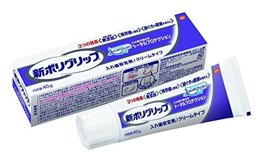 国歌老人飛行場部分?総入れ歯安定剤 新ポリグリップ トータルプロテクション (残存歯に着目) 40g