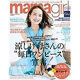 mama girl(ママガール) 2019年 07 月号 [雑誌]