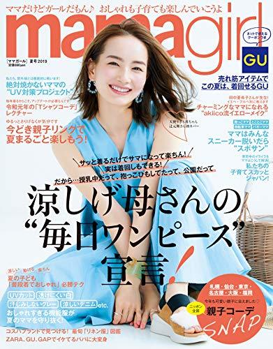 30代向けファッション雑誌29選!ママ・きれいめなどタイプ別の