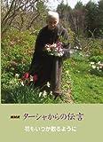 NHK ターシャからの伝言 花もいつか散るように 永久保存ボックス<DVD+愛蔵本> 画像