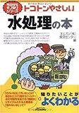 トコトンやさしい水処理の本 (B&Tブックス―今日からモノ知りシリーズ)