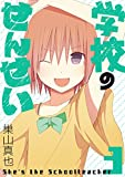 学校のせんせい 3巻 (デジタル版ガンガンコミックスONLINE)