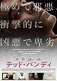 テッド・バンディ[DVD]