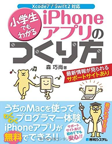 小学生でもわかるiPhoneアプリのつくり方の詳細を見る