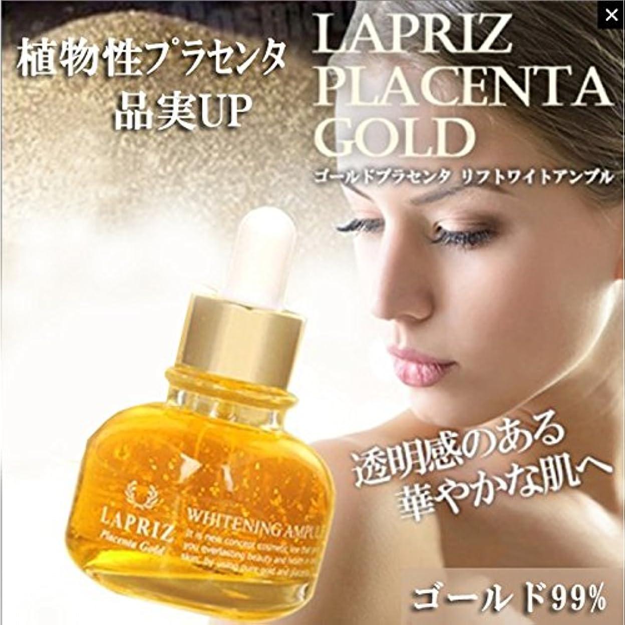 通訳エキゾチック地味な【LAPRIZ/ラプリズ】プラセンタゴルードホワイトニングアンプル99.9% ゴールド