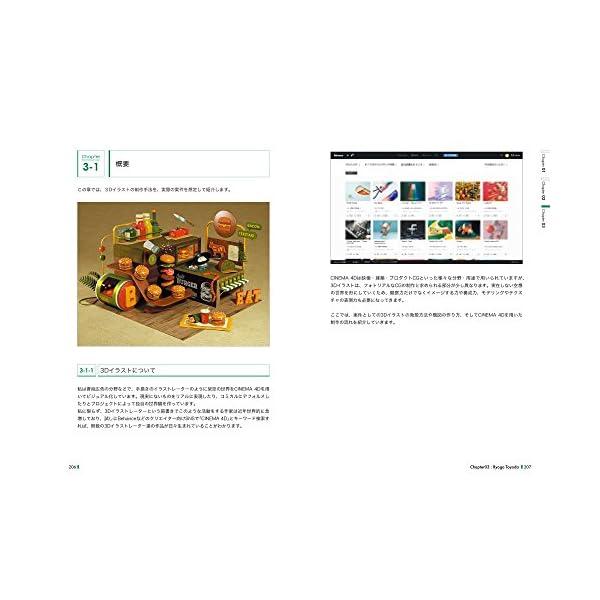 CINEMA 4D プロフェッショナルワークフ...の紹介画像8