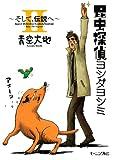 昆虫探偵ヨシダヨシミ(2) (モーニングコミックス)