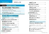 (令和・新天皇即位記念 特大号 CD+MP3音声無料ダウンロード)The Japan Times NEWS DIGEST Vol. 78 画像