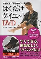DVD>はくだけダイエット 特製靴下で下半身がスッキリ! (<DVD>)